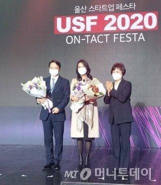 김영욱 프록시헬스케어 대표(왼쪽)가 '2020 울산 스타트업 페스타'에서 장관상을 수상했다./사진제공=프록시헬스케어