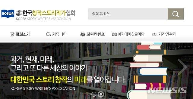 한국창작스토리작가협회/사진=웹사이트캡처