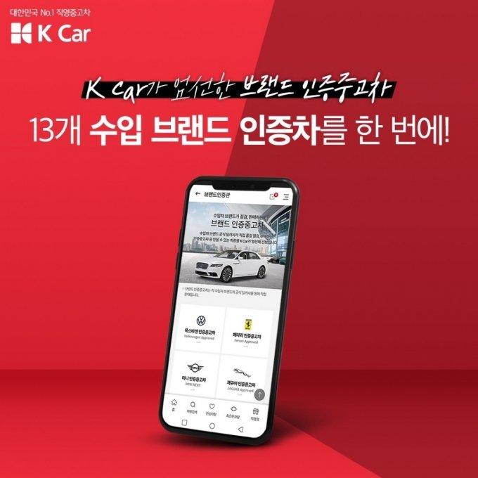 케이카, 벤츠·BMW·페라리 등 수입중고차 '브랜드 인증관'