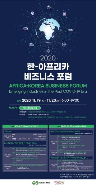 한-아프리카 비즈니스 포럼 개최
