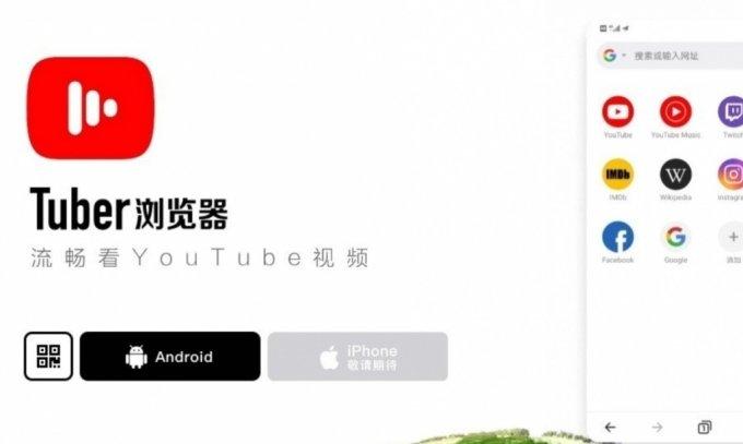VPN 없이 중국에서도 유튜브 시청이 가능한 앱 튜버(TUBER). / 사진 = 사우스차이나모닝포스트(SCMP)