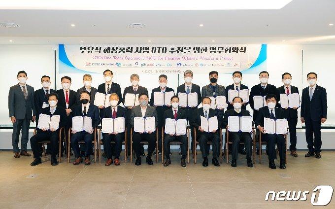 세진중공업은 19일 SK건설과 '부유식 해상풍력 발전사업 추진을 위한 업무협약(MOU)'을 체결했다. © 뉴스1