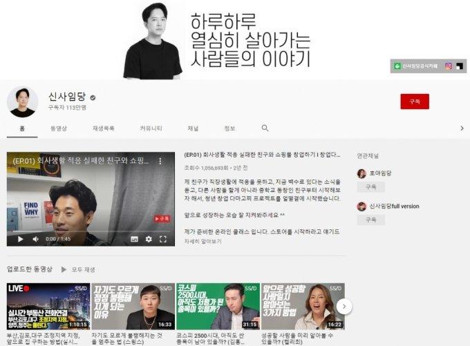 /사진=유튜브 '신사임당' 채널 캡처