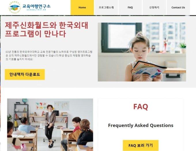교육여행연구소가 지난 11월 5일 한국외대와 공동으로 론칭한 제주 영어캠프 프로그램