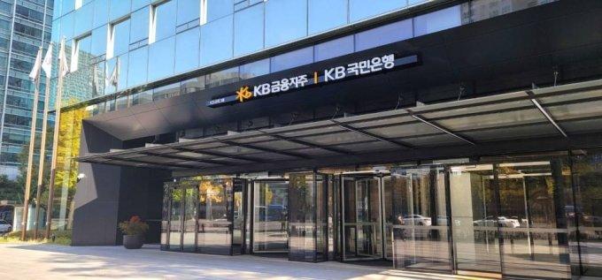 서울 영등포구 의사당대로 KB금융지주 신관 / 사진제공=KB금융
