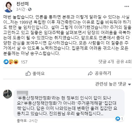 /사진= 진선미 국회 더불어민주당 의원 페이스북.