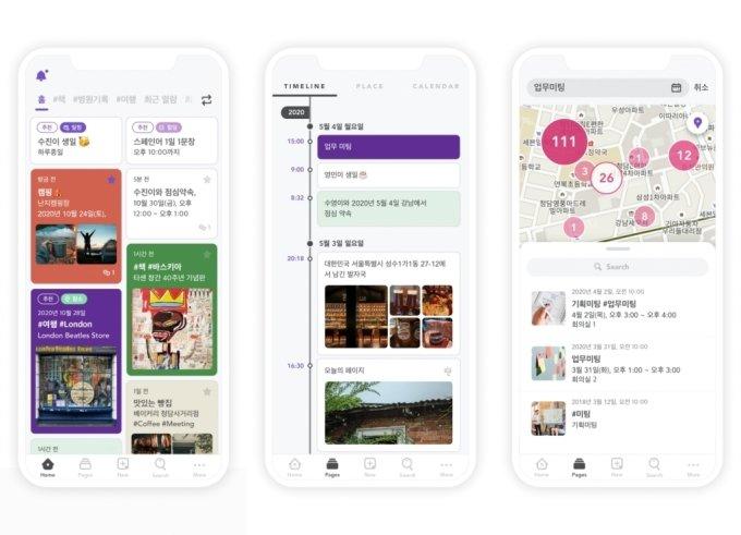 파수의 '인공지능(AI) 메모장' 앱 '디지털페이지' 예시 이미지 /사진제공=파수