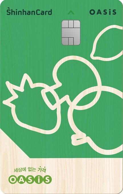 오아시스 신한카드/사진제공=신한카드