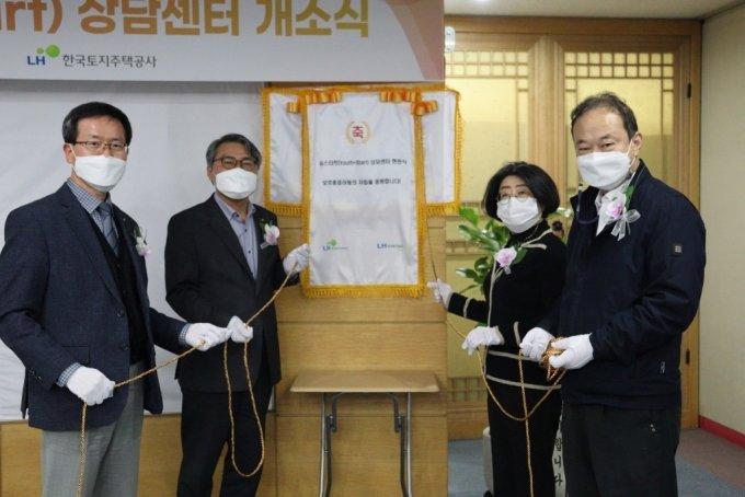 지난 20일 개최된 '유스타트 상담센터' 개소식에서 서창원 LH 주거복지본부장(왼쪽 두 번째)을 비롯한 관계자들이 개소 기념 행사를 하고 있다./사진= LH
