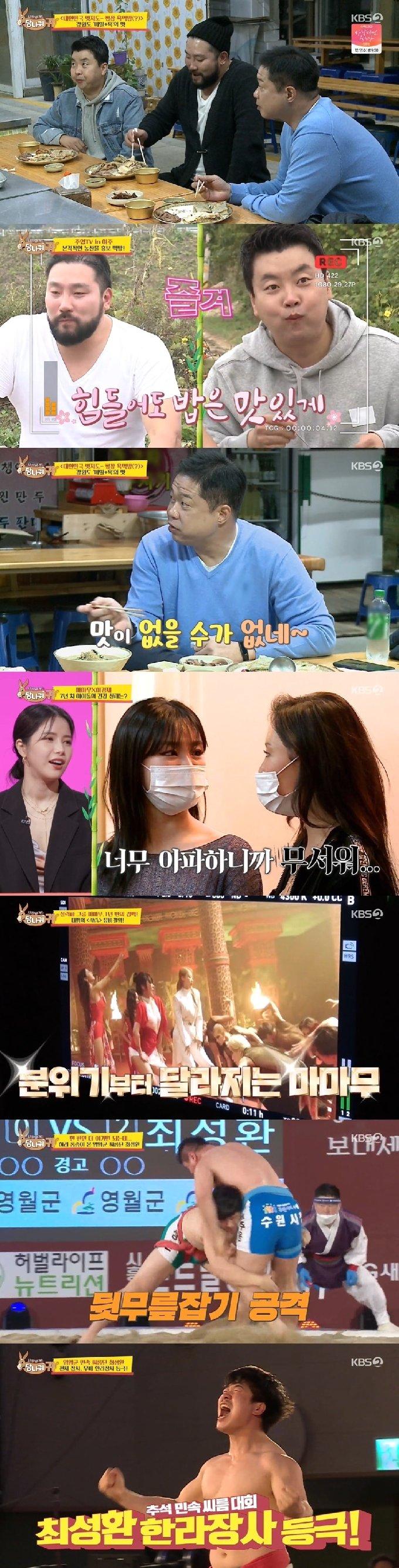KBS 2TV '사장님 귀는 당나귀 귀' 방송 화면 갈무리 © 뉴스1