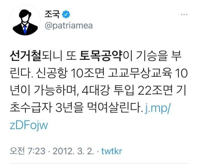 조국 전 장관이 2012년 게시한 SNS. /사진=트위터