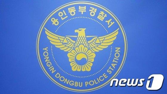 용인동부경찰서 로고. © News1
