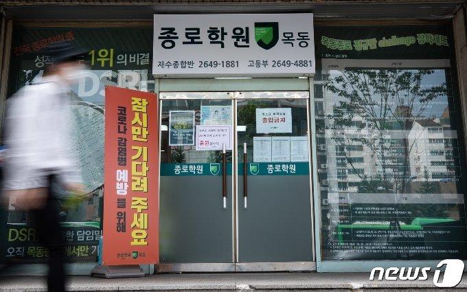 서울 양천구 목동 종로학원. 2020.8.19/뉴스1 © News1 유승관 기자