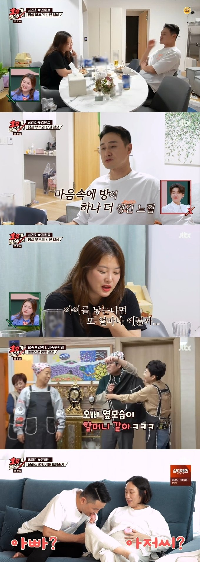 JTBC '1호가 될 순 없어' © 뉴스1