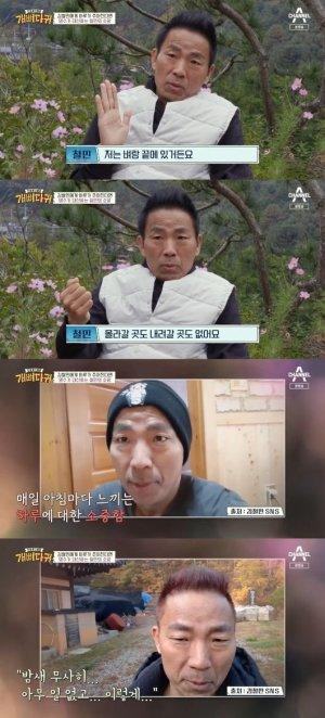 '폐암 말기' 김철민