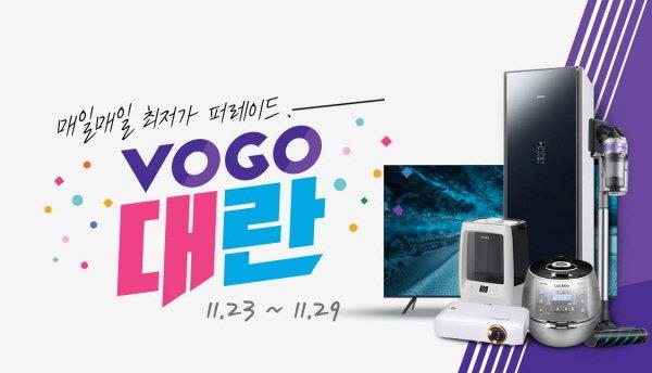 보고플레이, '보고(VOGO) 대란 퍼레이드' 라이브 방송 연다
