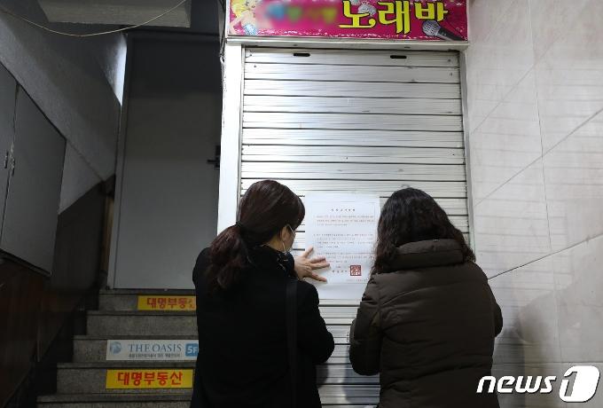 [사진] 문 닫은 노래방