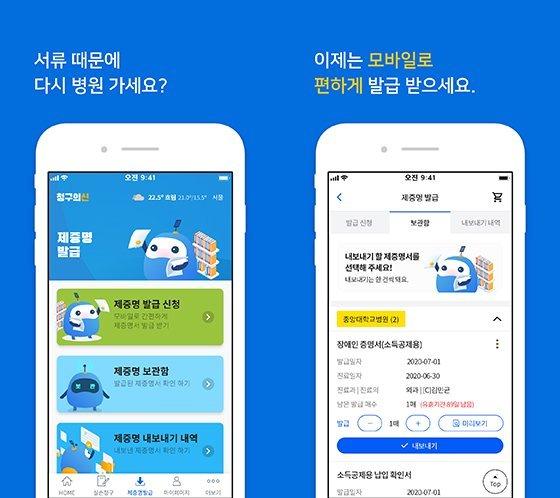 """제주에서 서울병원 보험료신청…""""비행기 안타도 OK"""""""