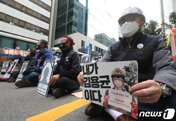 24일 오후 서울 여의도 더불어민주당사 앞에서 열린 중대재해기업처벌법 제정을 위한 집회에서 민주노총 조합원들이 피켓을 들고 있다.  2020.11.24/뉴스1 © News1 신웅수 기자