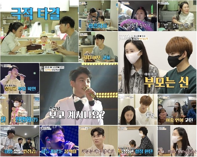 TV CHOSUN '세상 어디에도 없는, 아내의 맛' 방송 화면 캡처 © 뉴스1