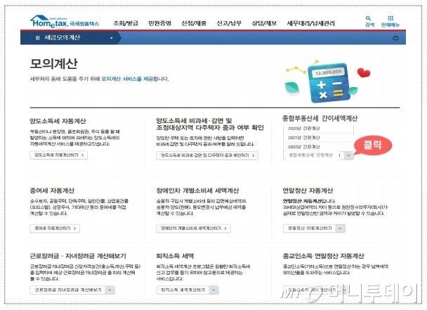 종부세 역대최대 4.27조…15만이 첫 폭탄고지서 받았다