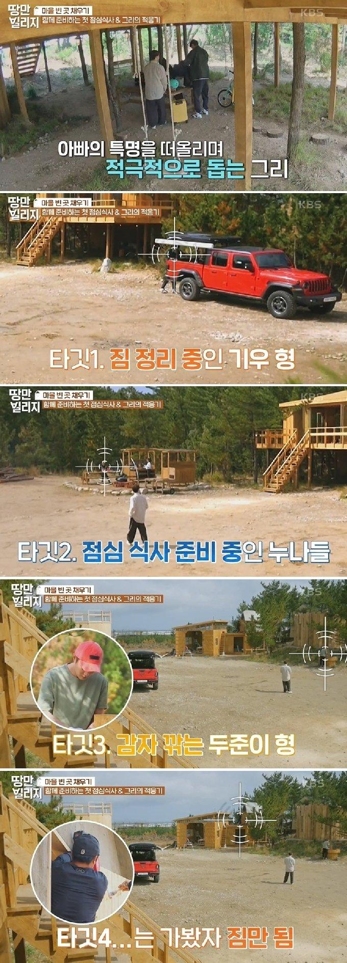 디스커버리 채널 코리아-KBS의 '땅만 빌리지' 방송화면 갈무리 © 뉴스1