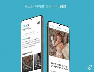 육아 콘텐츠 플랫폼 '웨델', 중기부 팁스(TIPS) 선정