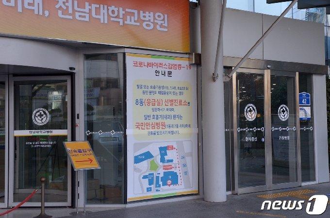 14일 오전 광주 동구 전남대학교병원이 임시 폐쇄돼 있다. 광주시에 따르면 이날 해당 병원 소속 신경외과 의료진 3명과 화순전남대학교병원 간호사 1명이 코로나19에 확진됐다.2020.11.14 /뉴스1 © News1 정다움 기자