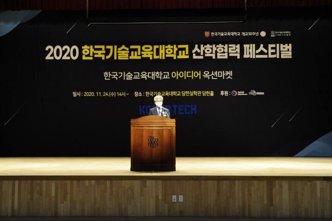 한국기술교육대, '2020 산학협력 페스티벌' 성료