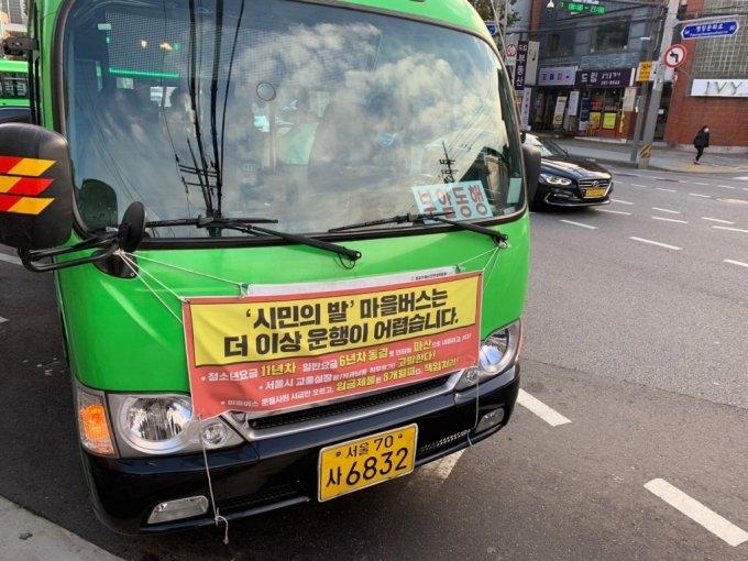 24일 오전 9시쯤 서울 종로구 부암동에서 한 마을버스가 승객을 태우고 있다/사진=이강준 기자