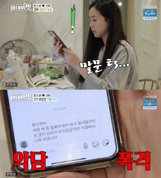 /사진 = TV조선 '아내의 맛'