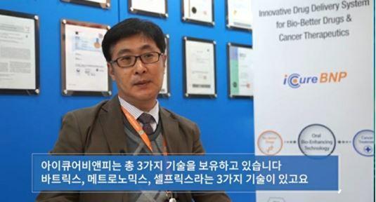 장관영 아이큐어비앤피 CTO가 25일 온라인 개최된 '2020 대한민국 기술사업화 대전'에서 국가과제 우수사례를 발표하고 있다/사진제공=아이큐어비앤피