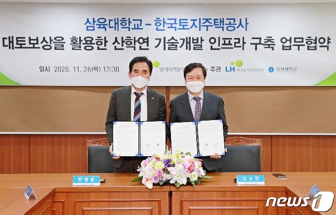 삼육대, LH와 남양주 왕숙신도시 산학연 기술개발 인프라 구축