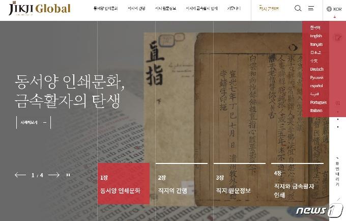 세계 11개 언어로 '직지' 알린다…글로벌 웹사이트 개설