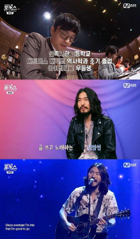 Mnet '포커스' 캡처 © 뉴스1