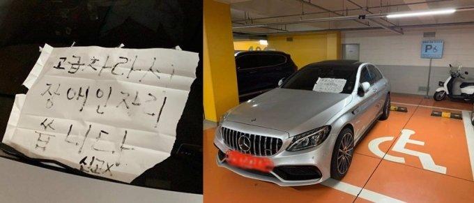 보행이 불편한 장애인들을 위한 '장애인 전용 주차구역'에 주차한 외제 차량의 사진이 공개돼 공분을 사고 있다./사진=온라인 커뮤니티 '뽐뿌'