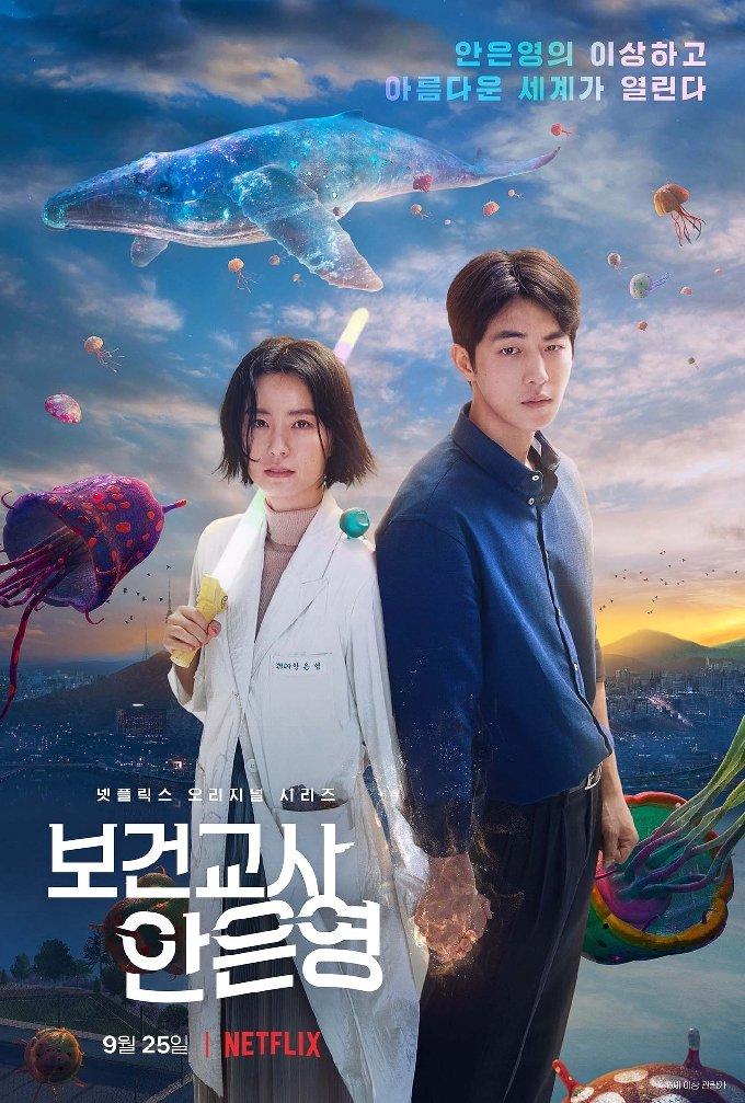 '보건교사 안은영' 포스터 © 뉴스1