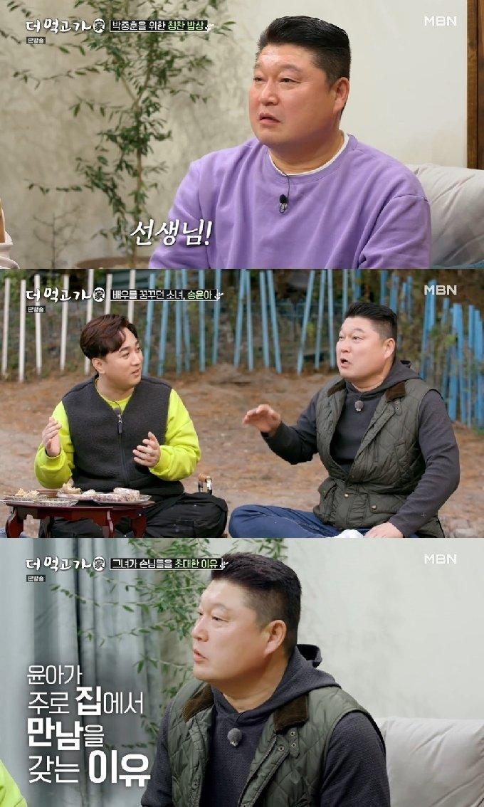 MBN '더 먹고 가' 방송 화면 갈무리 © 뉴스1