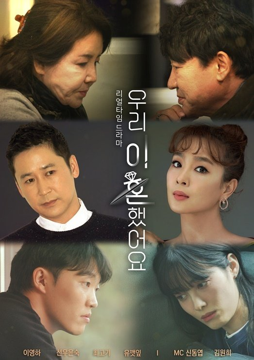 tv조선 '우리 이혼했어요' 포스터 © 뉴스1