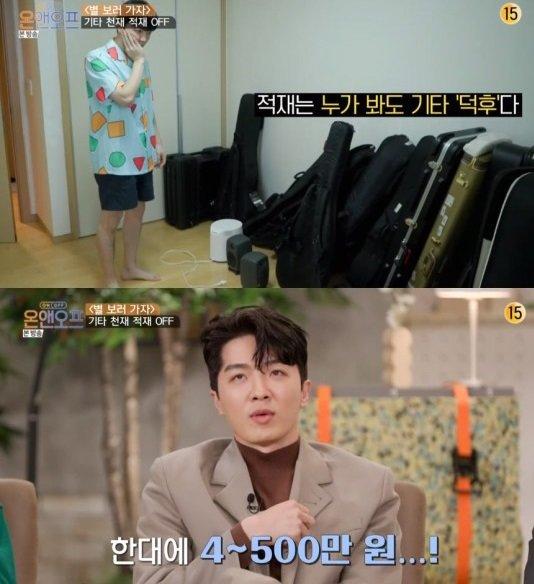 /사진 = tvN '온앤오프'