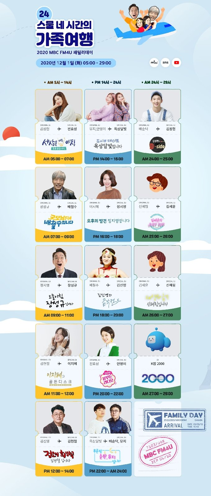 사진제공=MBC © 뉴스1