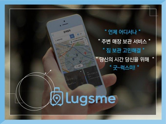 여행 수화물 보관 배송 플랫폼 '럭스미'…스마트 여행 수화물 솔루션