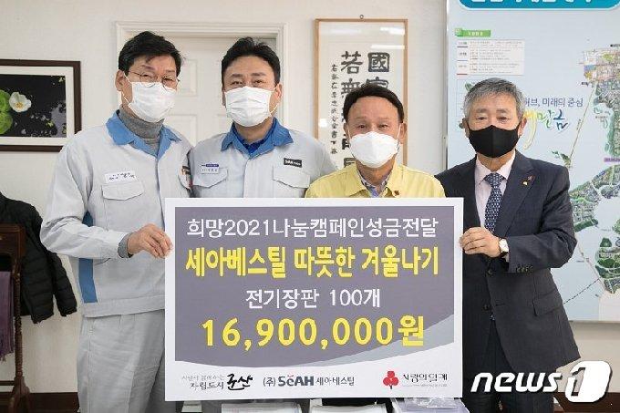 서현승 세아베스틸 노조위원장(사진 왼쪽에서 두번째)이 강임준 군산시장(세번째)에게 전기장판을 기탁하고 있다.© 뉴스1