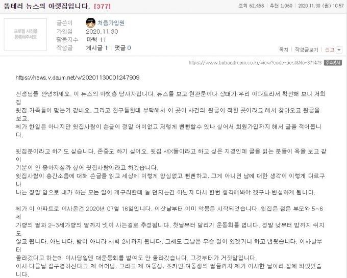 """""""하루 종일 운동회…이 집에 온 후, 인생이 절망"""" 똥테러 아랫집의 호소"""