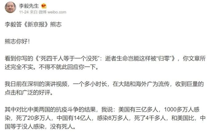 중국 학자 리씨의 웨이보 게시글. /사진=웨이보 갈무리