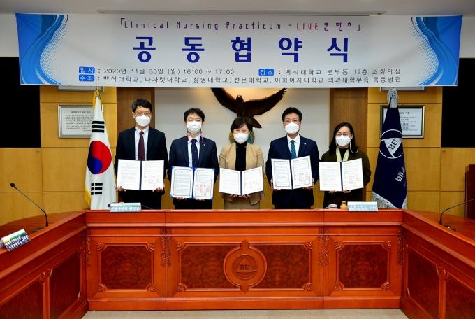 백석대-이대목동병원, '공유교육 콘텐츠 개발' MOU 체결
