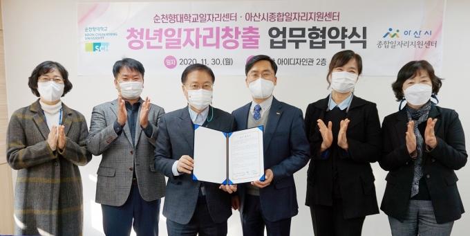 순천향대-아산시, 청년일자리 창출 업무협약 체결