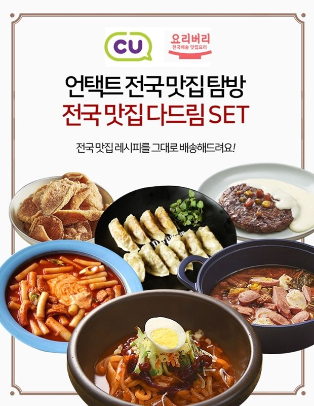 '캠핑 고기부터 태국 맛집 팟타이까지' 영역 넓히는 밀키트
