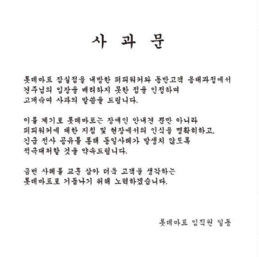 /사진제공=롯데마트