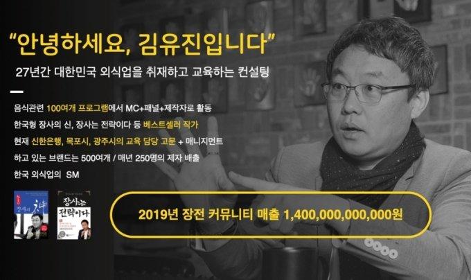 전국 맛집 밀키트 플랫폼 '라이브컴'…라이브방송으로 설명과 판매를 동시에